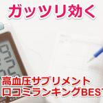 高血圧を下げるサプリランキングヘッダー画像