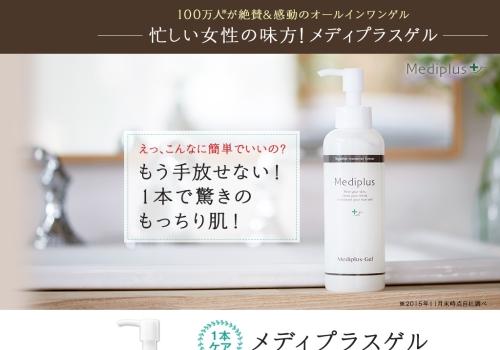 mediplus-orders-jp