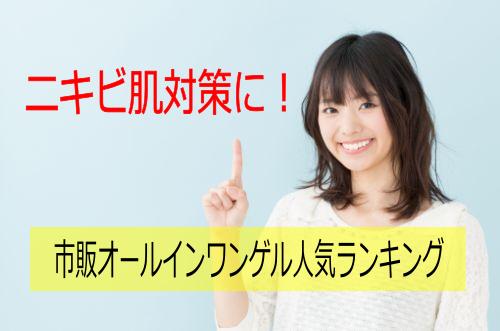 ニキビ肌対策に!市販オールインワンゲル人気ランキング【BEST20】