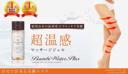 banbiwater