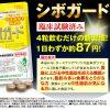 「シボガード」は脂肪を防御するサプリメント。その有効成分と効果を検証!
