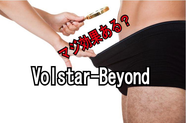 Volstar-Beyondの商品画像