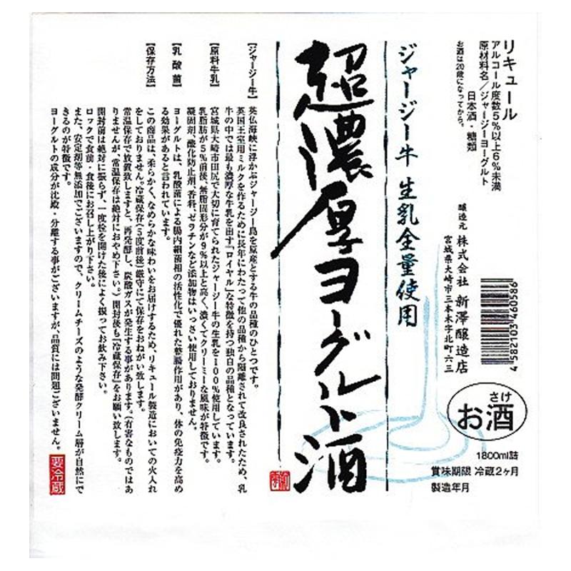 爽やかな飲み口『新澤酒造 ヨーグルト酒』