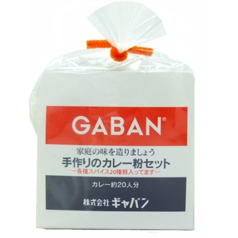 手作りのカレー粉ギャバン・セット袋 100g