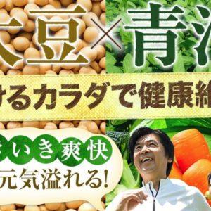 あすなろわかさの大豆と青汁の商品画像