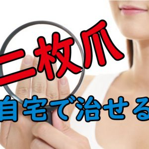 二枚爪を自宅で治せるイメージ画像