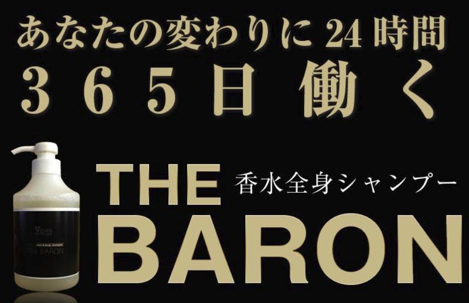 THE BARONの商品画像